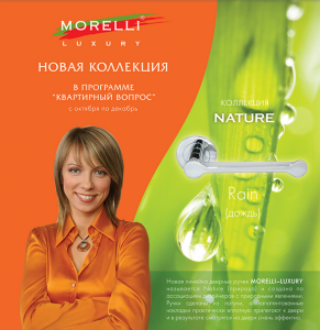 morelli-nature-collection